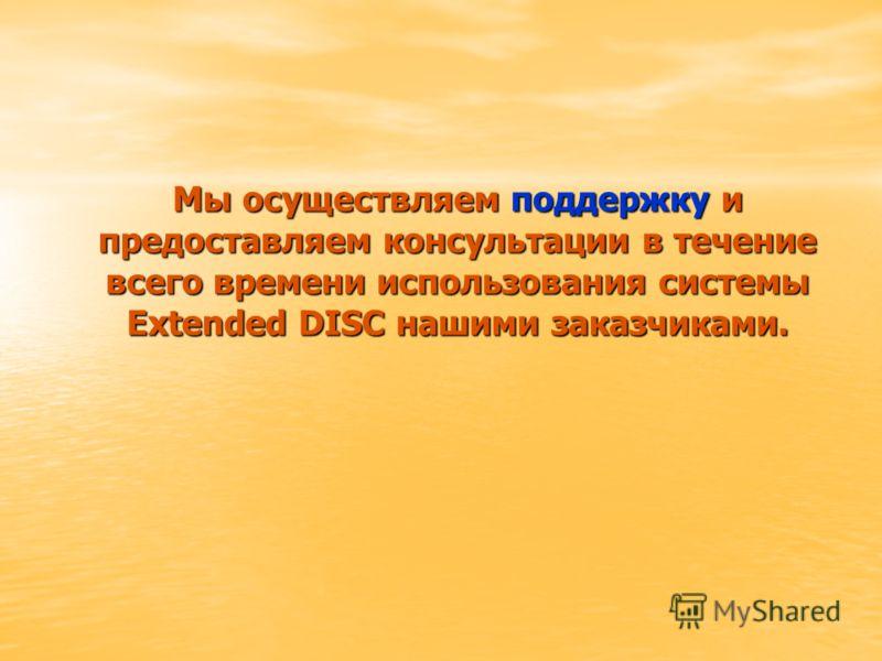Мы осуществляем поддержку и предоставляем консультации в течение всего времени использования системы Extended DISC нашими заказчиками. Мы осуществляем поддержку и предоставляем консультации в течение всего времени использования системы Extended DISC