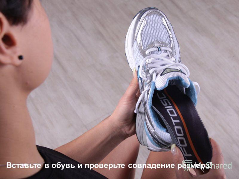 Вставьте в обувь и проверьте совпадение размера!