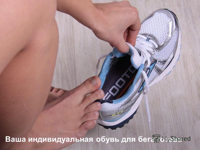 Ваша индивидуальная обувь для бега готова
