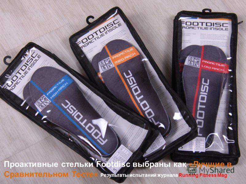 Проактивные стельки Footdisc выбраны как «Лучшие в Сравнительном Тесте» Результаты испытаний журнала Running Fitness Mag