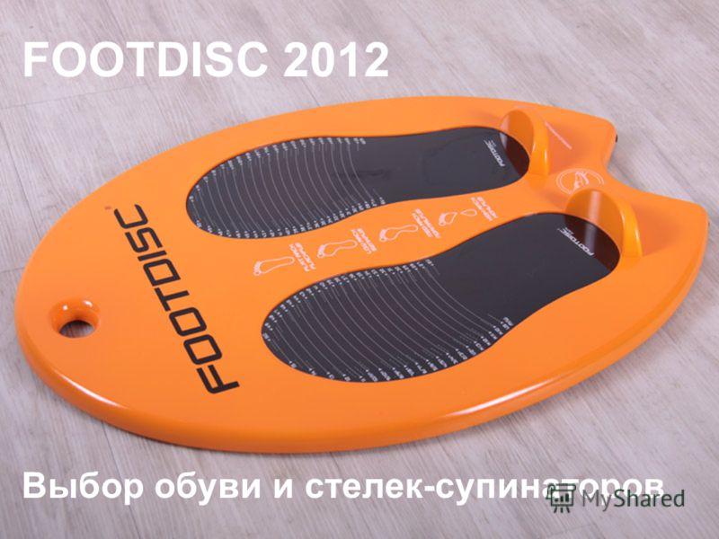FOOTDISC 2012 Выбор обуви и стелек-супинаторов