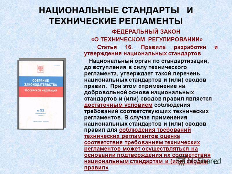 12 НАЦИОНАЛЬНЫЕ СТАНДАРТЫ И ТЕХНИЧЕСКИЕ РЕГЛАМЕНТЫ ФЕДЕРАЛЬНЫЙ ЗАКОН «О ТЕХНИЧЕСКОМ РЕГУЛИРОВАНИИ» Статья 16. Правила разработки и утверждения национальных стандартов Национальный орган по стандартизации, до вступления в силу технического регламента,
