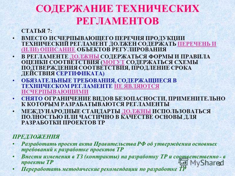 9 СОДЕРЖАНИЕ ТЕХНИЧЕСКИХ РЕГЛАМЕНТОВ СТАТЬЯ 7: ВМЕСТО ИСЧЕРПЫВАЮЩЕГО ПЕРЕЧНЯ ПРОДУКЦИИ ТЕХНИЧЕСКИЙ РЕГЛАМЕНТ ДОЛЖЕН СОДЕРЖАТЬ ПЕРЕЧЕНЬ И (ИЛИ) ОПИСАНИЕ ОБЪЕКТОВ РЕГУЛИРОВАНИЯ В РЕГЛАМЕНТЕ ДОЛЖНЫ СОДЕРЖАТЬСЯ ФОРМЫ И ПРАВИЛА ОЦЕНКИ СООТВЕТСТВИЯ (МОГУТ