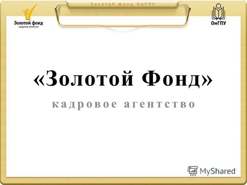 «Золотой Фонд» кадровое агентство