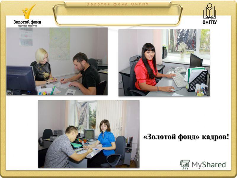 «Золотой фонд» кадров!