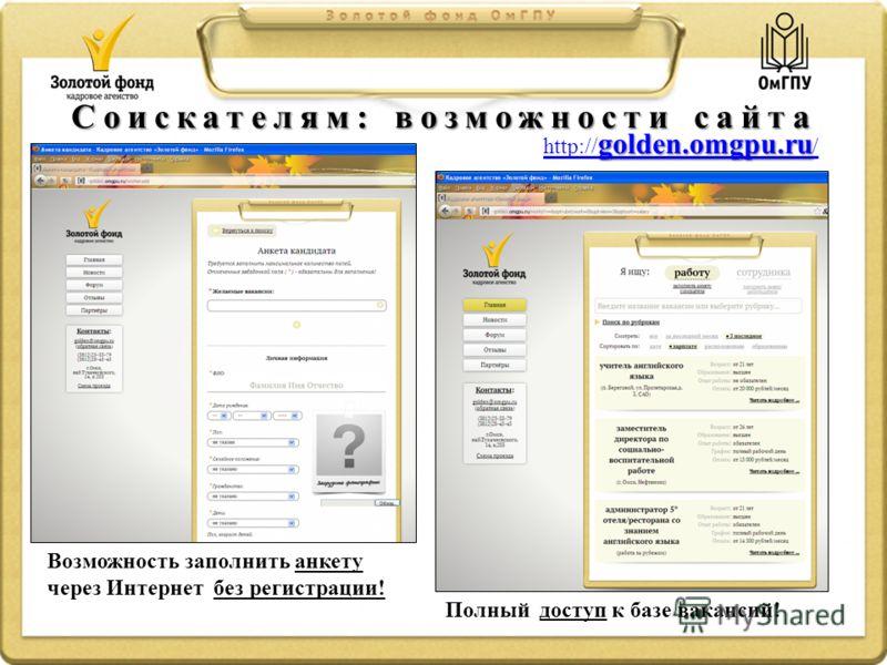 Соискателям: возможности сайта golden.omgpu.ru http:// golden.omgpu.ru / Возможность заполнить анкету через Интернет без регистрации! Полный доступ к базе вакансий!