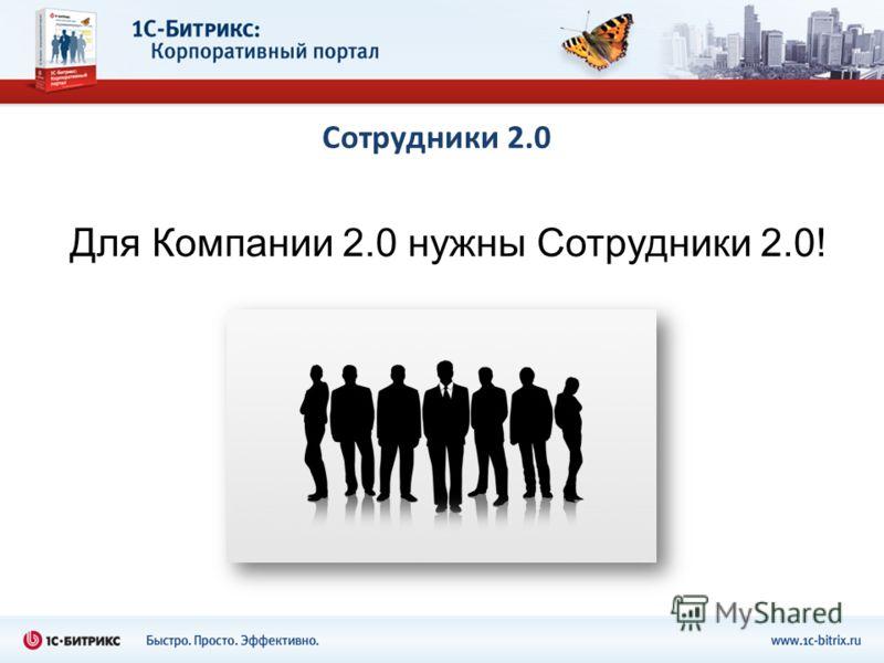 Сотрудники 2.0 Для Компании 2.0 нужны Сотрудники 2.0!