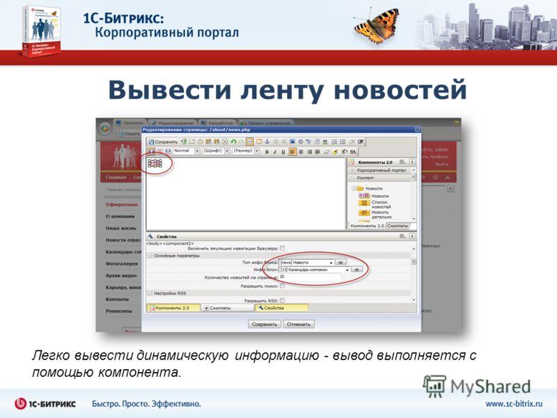 Вывести ленту новостей Легко вывести динамическую информацию - вывод выполняется с помощью компонента.