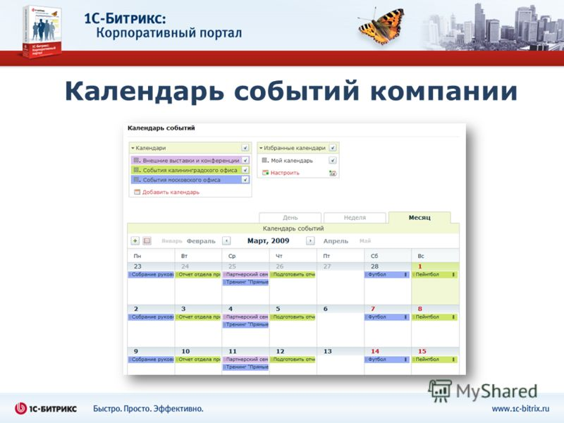 Календарь событий компании