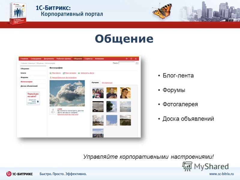 Общение Блог-лента Форумы Фотогалерея Доска объявлений Управляйте корпоративными настроениями!