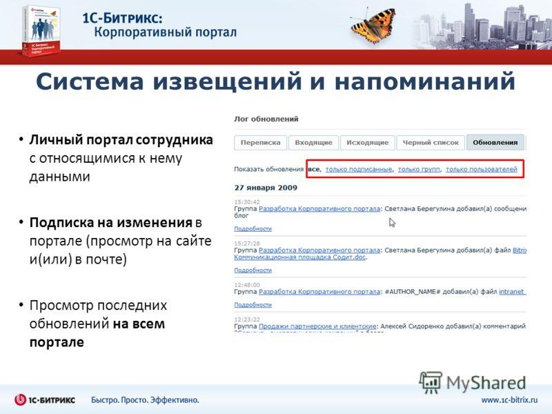 Система извещений и напоминаний Личный портал сотрудника с относящимися к нему данными Подписка на изменения в портале (просмотр на сайте и(или) в почте) Просмотр последних обновлений на всем портале