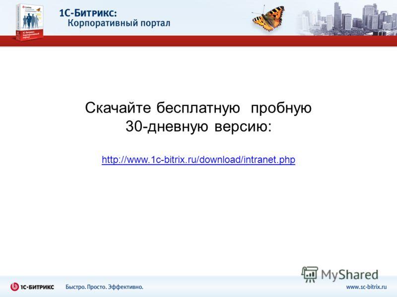 Скачайте бесплатную пробную 30-дневную версию: http://www.1c-bitrix.ru/download/intranet.php