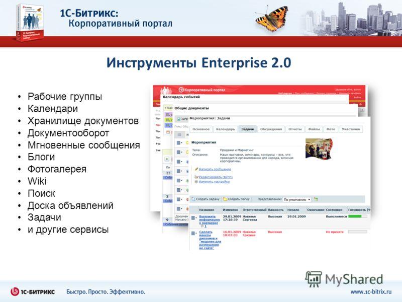 Инструменты Enterprise 2.0 Рабочие группы Календари Хранилище документов Документооборот Мгновенные сообщения Блоги Фотогалерея Wiki Поиск Доска объявлений Задачи и другие сервисы