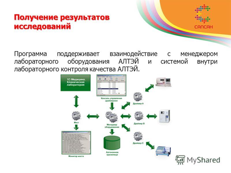 Программа поддерживает взаимодействие с менеджером лабораторного оборудования АЛТЭЙ и системой внутри лабораторного контроля качества АЛТЭЙ.