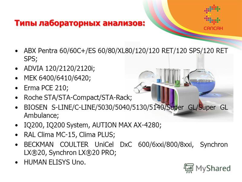 Типы лабораторных анализов: ABX Pentra 60/60C+/ES 60/80/XL80/120/120 RET/120 SPS/120 RET SPS; ADVIA 120/2120/2120i; MEK 6400/6410/6420; Erma PCE 210; Roche STA/STA-Compact/STA-Rack; BIOSEN S-LINE/C-LINE/5030/5040/5130/5140/Super GL/Super GL Ambulance