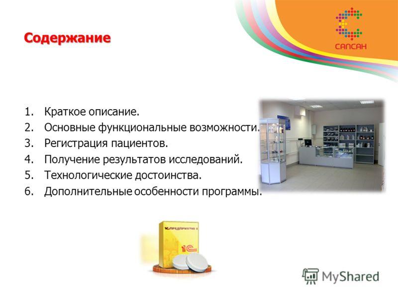 Содержание 1.Краткое описание. 2.Основные функциональные возможности. 3.Регистрация пациентов. 4.Получение результатов исследований. 5.Технологические достоинства. 6.Дополнительные особенности программы.