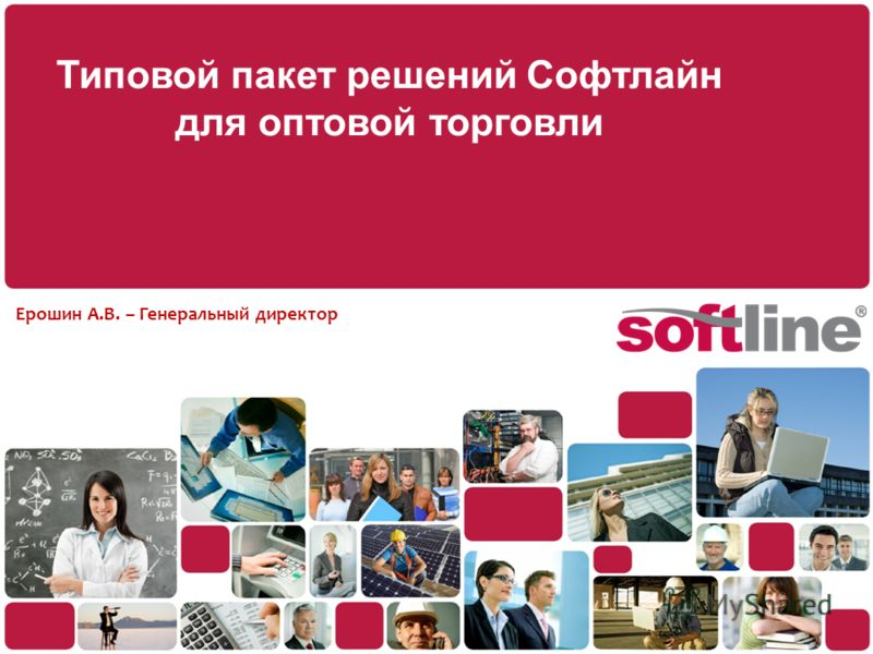 Типовой пакет решений Софтлайн для оптовой торговли Ерошин А.В. – Генеральный директор