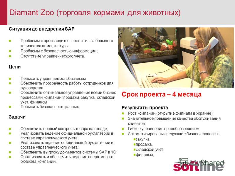 Ситуация до внедрения SAP Проблемы с производительностью из-за большого количества номенклатуры; Проблемы с безопасностью информации; Отсутствие управленческого учета. Цели Повысить управляемость бизнесом Обеспечить прозрачность работы сотрудников дл