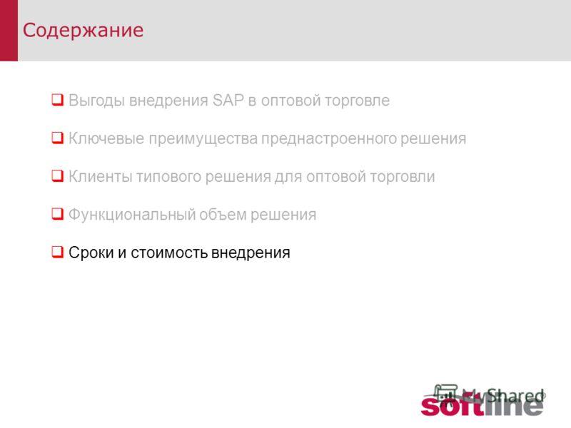 Содержание Выгоды внедрения SAP в оптовой торговле Ключевые преимущества преднастроенного решения Клиенты типового решения для оптовой торговли Функциональный объем решения Сроки и стоимость внедрения