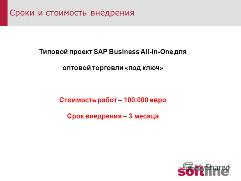Типовой проект SAP Business All-in-One для оптовой торговли «под ключ» Стоимость работ – 100.000 евро Срок внедрения – 3 месяца