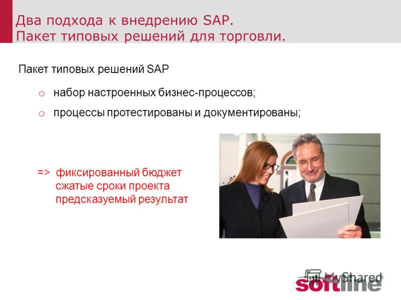 Пакет типовых решений SAP o набор настроенных бизнес-процессов; o процессы протестированы и документированы; => фиксированный бюджет сжатые сроки проекта предсказуемый результат Два подхода к внедрению SAP. Пакет типовых решений для торговли.