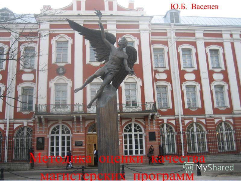 Васенев Ю.Б.1 Методика оценки качества магистерских программ Ю.Б. Васенев