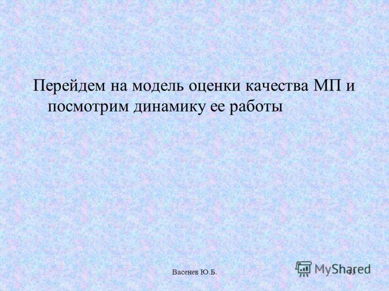 Васенев Ю.Б.13 Перейдем на модель оценки качества МП и посмотрим динамику ее работы