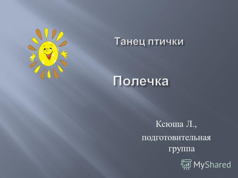 Ксюша Л., подготовительная группа