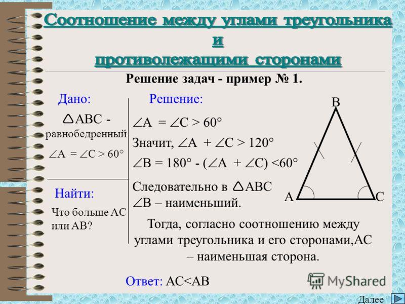 b ! Далее Теорема 3. В треугольнике против большего угла лежит большая сторона, а против большей стороны лежит больший угол. AB C AB C a a b β β Если > β, то a > b !
