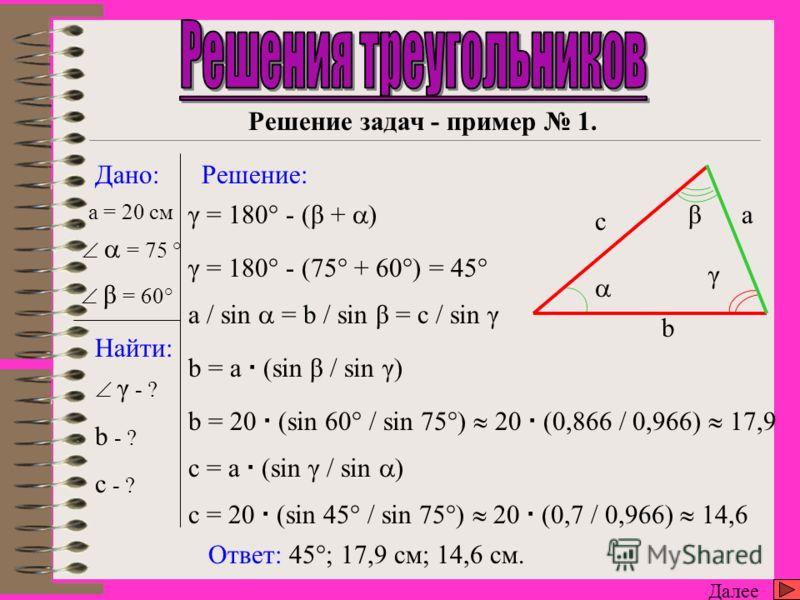 Возврат в меню Решение задач - пример 2. Дано: Найти: Решение: AC = 18 см Ответ: A - острый. Каким является А – острым, прямым или тупым? A B C 18 20 Так как AB > AC, то C > B То есть С > 50° Тогда B + C > 100° A = 180° - ( B + C) > 80° A - острый 50