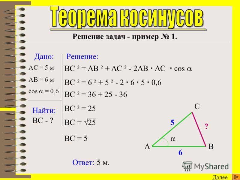Следствие AB C AB C D Угол - острыйУгол - тупой CD – высота AD – проекция стороны AC на сторону AB. CD – высота AD – проекция стороны AC на продолжение стороны AB. cos = AD/AC cos (180 - ) = AD / AC = –cos AD = AC cos AD= – AC cos BC ² = AB ² + AC ²