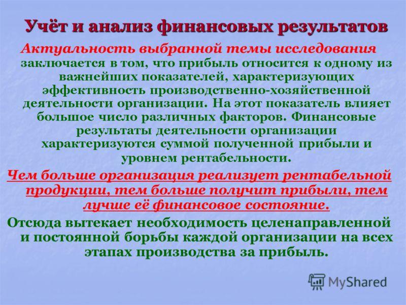 Презентация на тему Частное учреждение образования Минский  2 Учёт и анализ финансовых