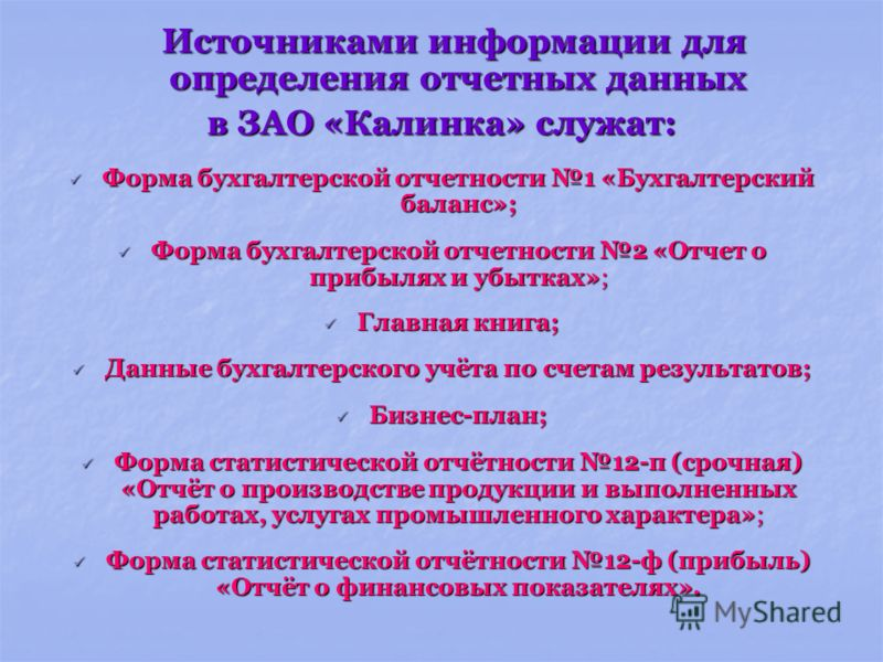 Источниками информации для определения отчетных данных Источниками информации для определения отчетных данных в ЗАО «Калинка» служат: Форма бухгалтерской отчетности 1 «Бухгалтерский баланс»; Форма бухгалтерской отчетности 1 «Бухгалтерский баланс»; Фо