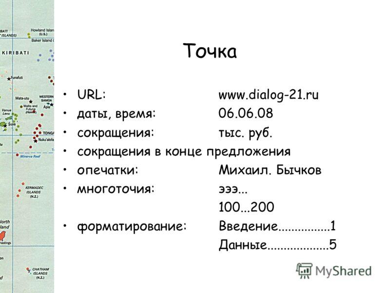 Точка URL: www.dialog-21.ru даты, время: 06.06.08 сокращения: тыс. руб. сокращения в конце предложения опечатки:Михаил. Бычков многоточия:эээ... 100...200 форматирование:Введение................1 Данные...................5