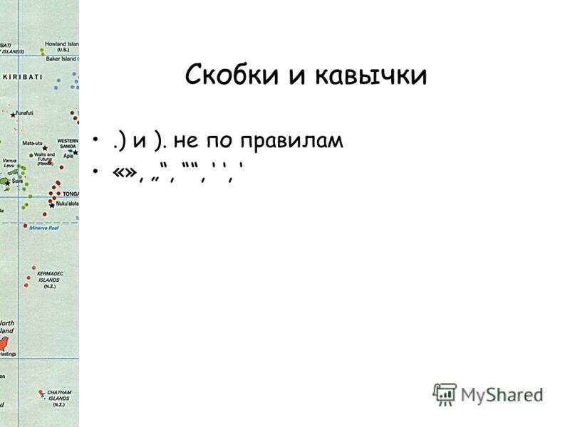 Скобки и кавычки.) и ). не по правилам «»,,,,