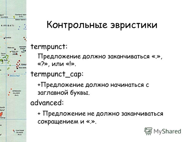 Контрольные эвристики termpunct: Предложение должно заканчиваться «.», «?», или «!». termpunct_cap: +Предложение должно начинаться с заглавной буквы. advanced: + Предложение не должно заканчиваться сокращением и «.».