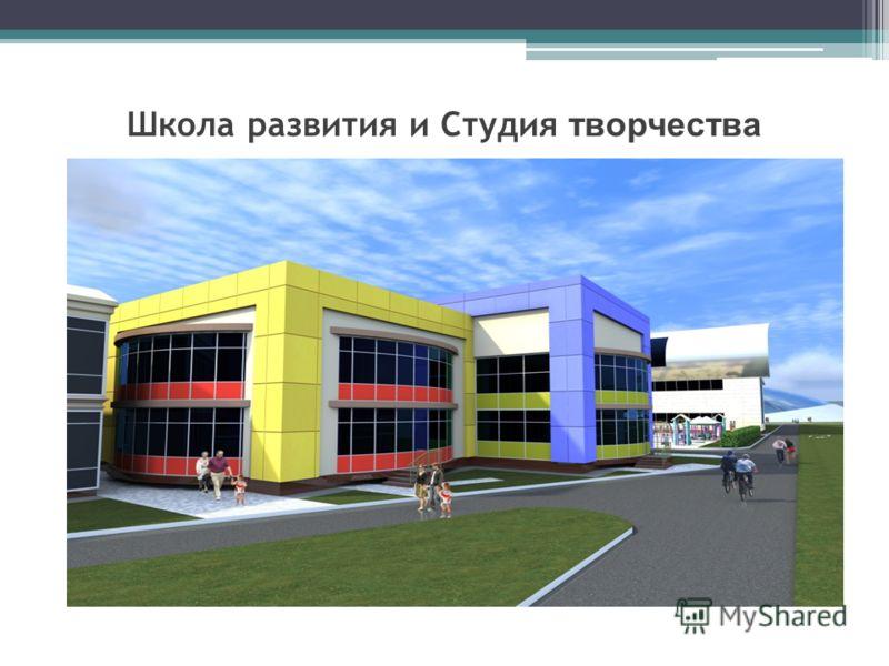 Школа развития и Студия творчества