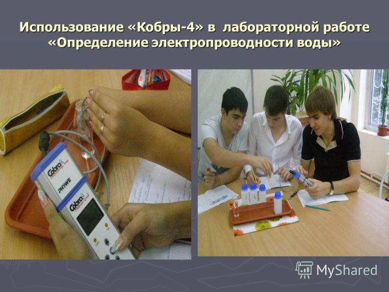 Использование «Кобры-4» в лабораторной работе «Определение электропроводности воды»