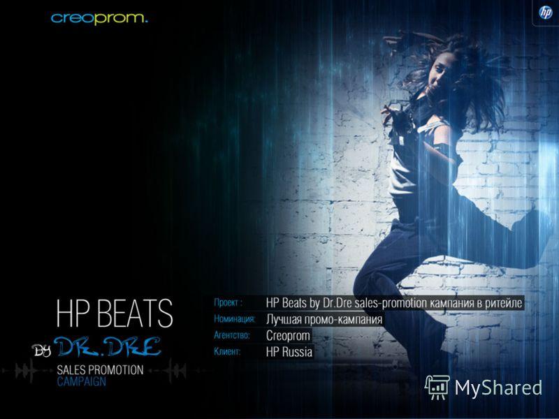 Проект : HP Beats by Dr.Dre sales-promotion кампания в ритейле Номинация: Лучшая промо-кампания Агентство: Creoprom Клиент: HP Russia