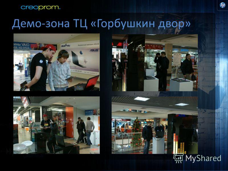 Демо-зона ТЦ «Горбушкин двор»