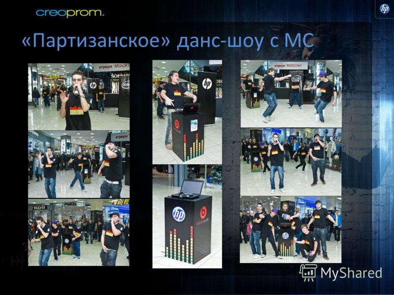 «Партизанское» данс-шоу с MC