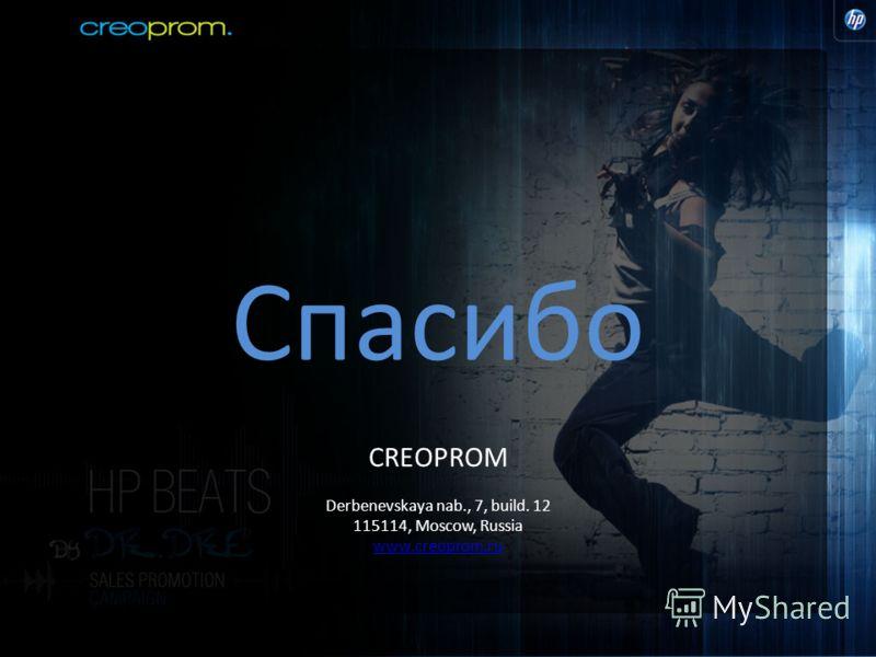 Спасибо CREOPROM Derbenevskaya nab., 7, build. 12 115114, Moscow, Russia www.creoprom.ru www.creoprom.ru