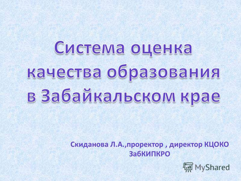Скиданова Л.А.,проректор, директор КЦОКО ЗабКИПКРО