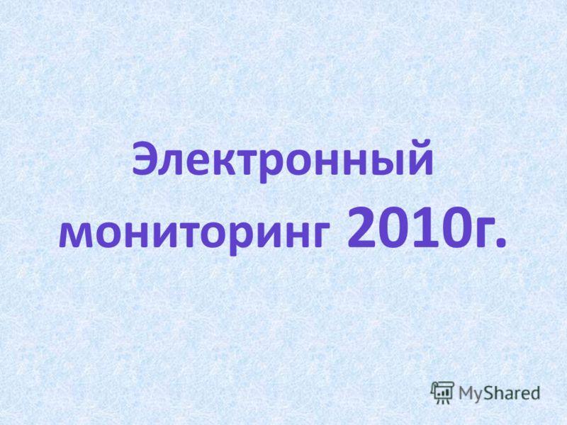 Электронный мониторинг 2010г.