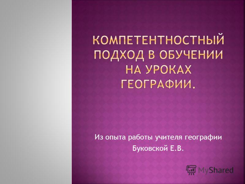 Из опыта работы учителя географии Буковской Е.В.