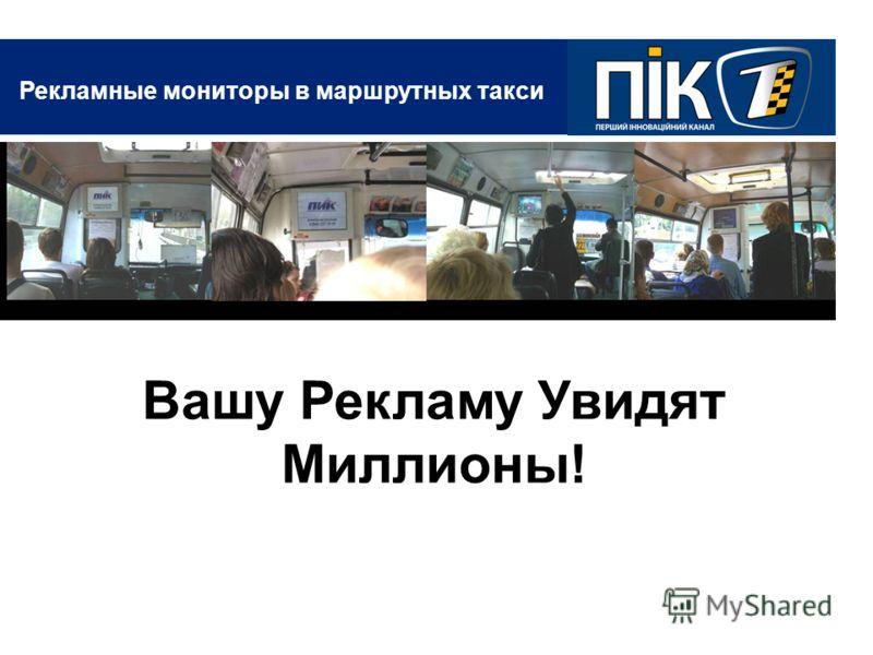 Рекламные мониторы в маршрутных такси Вашу Рекламу Увидят Миллионы!