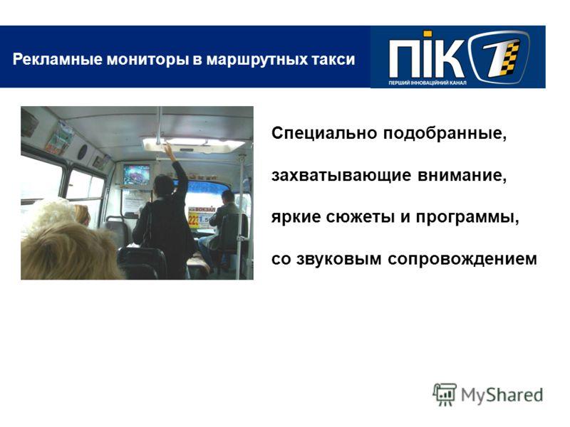 Рекламные мониторы в маршрутных такси Специально подобранные, захватывающие внимание, яркие сюжеты и программы, со звуковым сопровождением