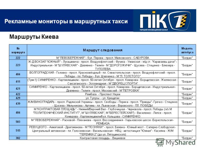 Рекламные мониторы в маршрутных такси Маршруты Киева