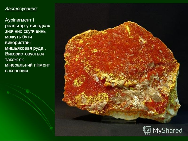 Застосування: Ауріпигмент і реальгар у випадках значних скупченнь можуть бути використані мишьяковая руда.. Використовується також як мінеральний пігмент в іконописі.