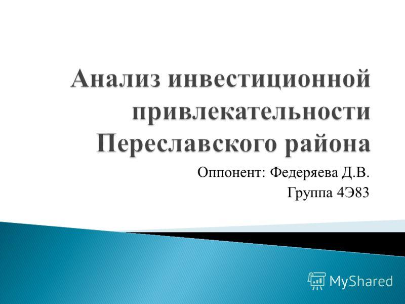 Оппонент: Федеряева Д.В. Группа 4Э83